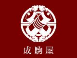 成駒屋公式Webサイト 中村芝翫...
